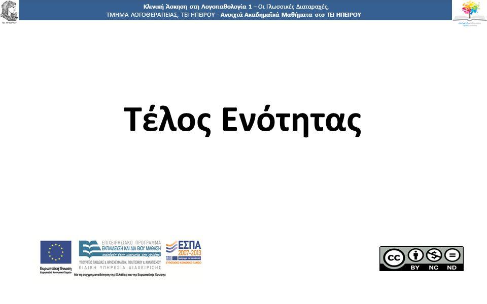 6565 Κλινική Άσκηση στη Λογοπαθολογία 1 – Οι Γλωσσικές Διαταραχές, ΤΜΗΜΑ ΛΟΓΟΘΕΡΑΠΕΙΑΣ, ΤΕΙ ΗΠΕΙΡΟΥ - Ανοιχτά Ακαδημαϊκά Μαθήματα στο ΤΕΙ ΗΠΕΙΡΟΥ Τέλο