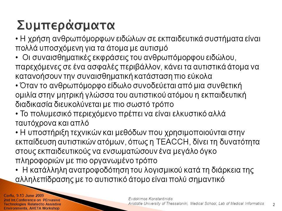Evdokimos Konstantinidis Aristotle University of Thessaloniki, Medical School, Lab of Medical Informatics Συμπεράσματα 2 Corfu, 9-13 June 2009 2nd Int