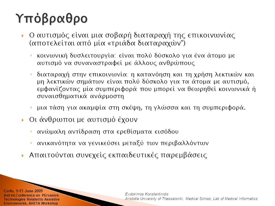 Evdokimos Konstantinidis Aristotle University of Thessaloniki, Medical School, Lab of Medical Informatics Υπόβραθρο  Ο αυτισμός είναι μια σοβαρή διατ