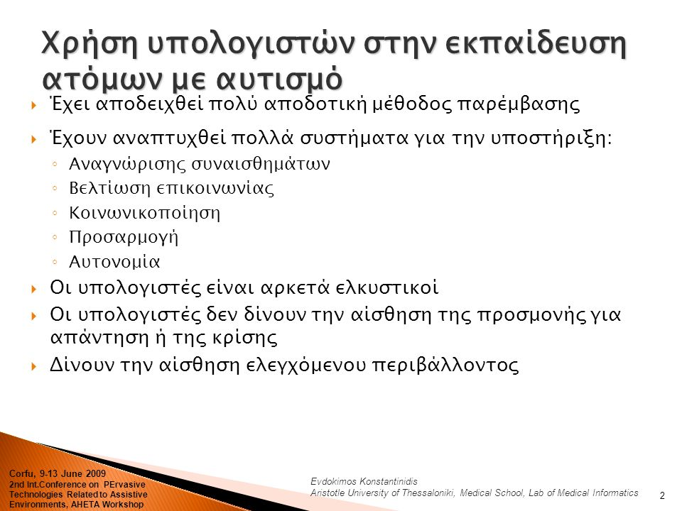 Evdokimos Konstantinidis Aristotle University of Thessaloniki, Medical School, Lab of Medical Informatics Αποτελέσματα – Αλληλεπίδραση Η/Υ 2 Corfu, 9-13 June 2009 2nd Int.Conference on PErvasive Technologies Related to Assistive Environments, AHETA Workshop Τα άτομα με αυτισμό προτιμούν να αλληλεπιδρούν με ένα υπολογιστή παρά με άλλα παιχνίδια
