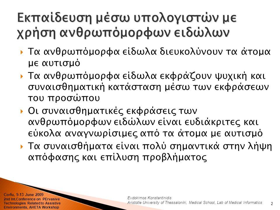 Evdokimos Konstantinidis Aristotle University of Thessaloniki, Medical School, Lab of Medical Informatics Εκπαίδευση μέσω υπολογιστών με χρήση ανθρωπό
