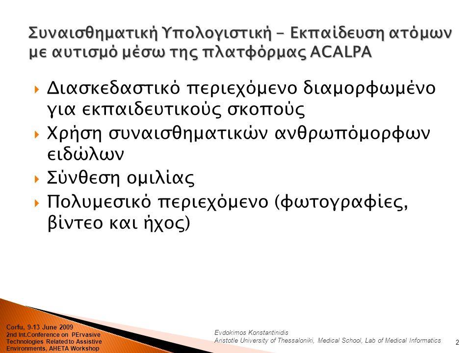 Evdokimos Konstantinidis Aristotle University of Thessaloniki, Medical School, Lab of Medical Informatics Συναισθηματική Υπολογιστική - Εκπαίδευση ατό