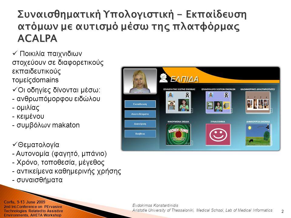 Evdokimos Konstantinidis Aristotle University of Thessaloniki, Medical School, Lab of Medical Informatics 2 Ποικιλία παιχνιδιων στοχεύουν σε διαφορετι