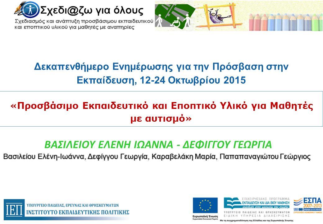 Δεκαπενθήμερο Ενημέρωσης για την Πρόσβαση στην Εκπαίδευση, 12-24 Οκτωβρίου 2015 « Προσβάσιμο Εκπαιδευτικό και Εποπτικό Υλικό για Μαθητές με αυτισμό »
