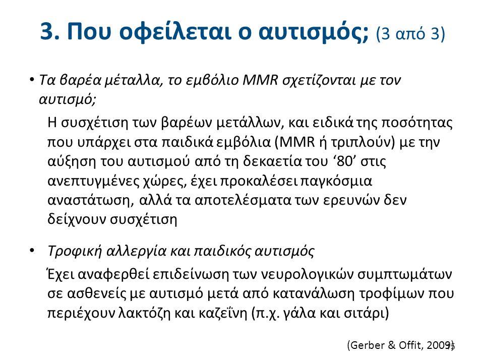 3. Που οφείλεται ο αυτισμός; (3 από 3) Τα βαρέα μέταλλα, το εμβόλιο MMR σχετίζονται με τον αυτισμό; H συσχέτιση των βαρέων μετάλλων, και ειδικά της πο