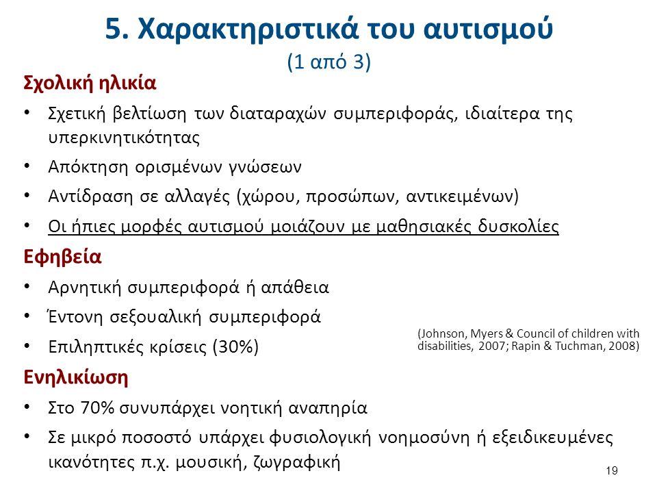 5. Χαρακτηριστικά του αυτισμού (1 από 3) 19 Σχολική ηλικία Σχετική βελτίωση των διαταραχών συμπεριφοράς, ιδιαίτερα της υπερκινητικότητας Απόκτηση ορισ