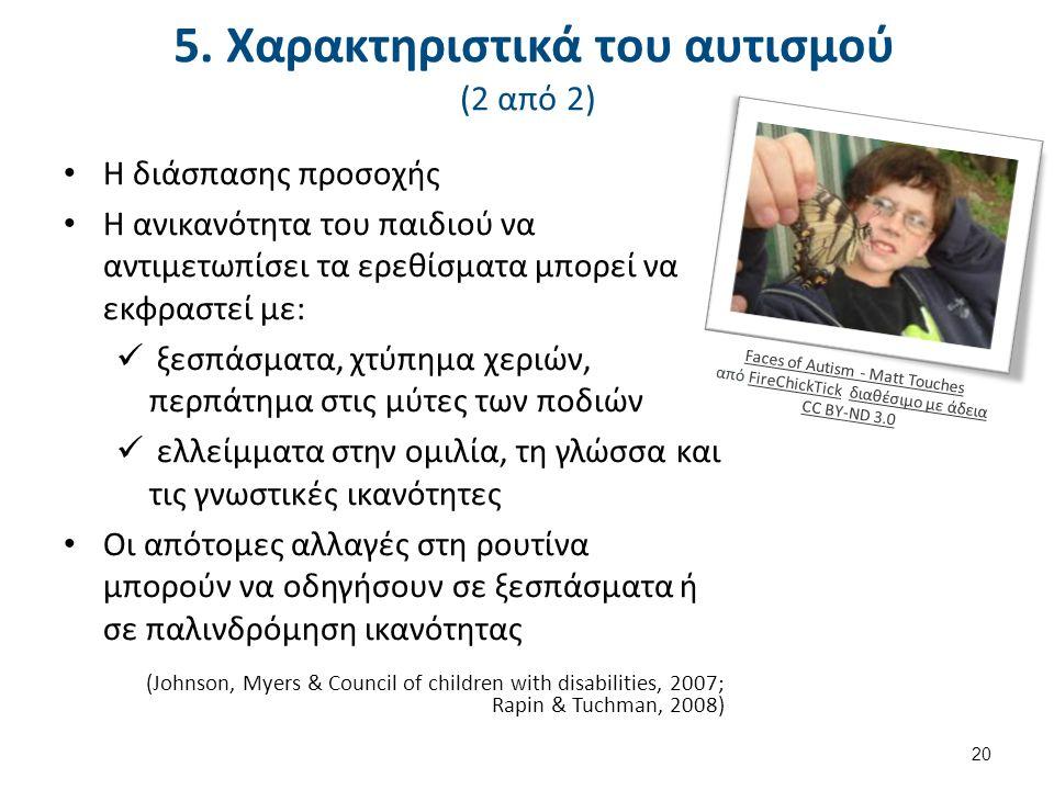 5. Χαρακτηριστικά του αυτισμού (2 από 2) Η διάσπασης προσοχής H ανικανότητα του παιδιού να αντιμετωπίσει τα ερεθίσματα μπορεί να εκφραστεί με: ξεσπάσμ