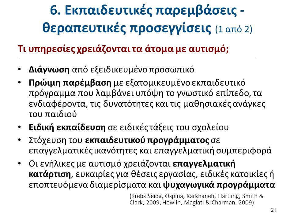 6. Εκπαιδευτικές παρεμβάσεις - θεραπευτικές προσεγγίσεις (1 από 2) Τι υπηρεσίες χρειάζονται τα άτομα με αυτισμό; Διάγνωση από εξειδικευμένο προσωπικό