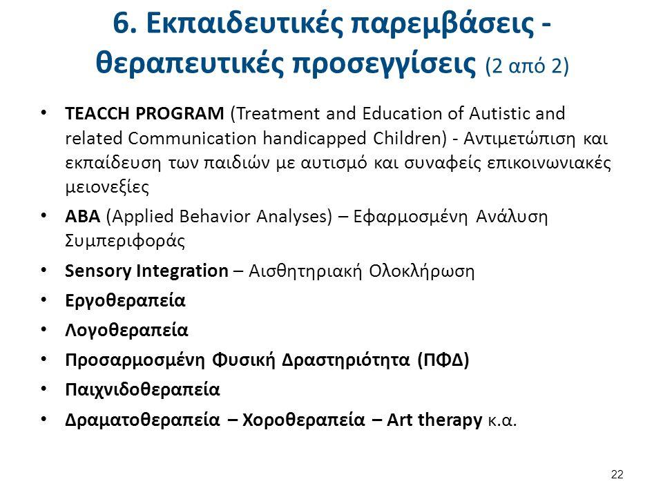 6. Εκπαιδευτικές παρεμβάσεις - θεραπευτικές προσεγγίσεις (2 από 2) TEACCH PROGRAM (Treatment and Education of Autistic and related Communication handi