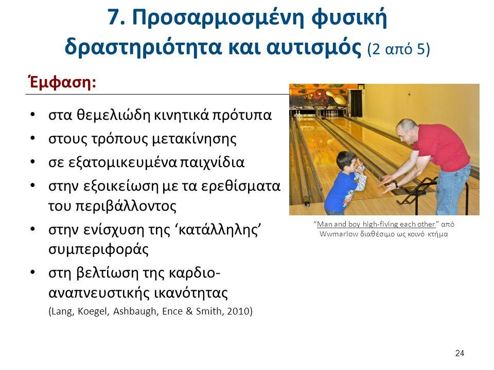7. Προσαρμοσμένη φυσική δραστηριότητα και αυτισμός (2 από 5) Έμφαση: στα θεμελιώδη κινητικά πρότυπα στους τρόπους μετακίνησης σε εξατομικευμένα παιχνί