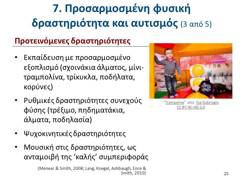 7. Προσαρμοσμένη φυσική δραστηριότητα και αυτισμός (3 από 5) Προτεινόμενες δραστηριότητες Εκπαίδευση με προσαρμοσμένο εξοπλισμό (σχοινάκια άλματος, μί