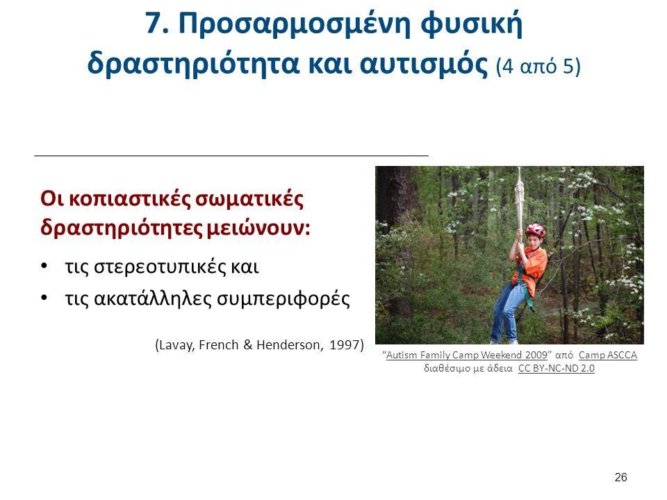 7. Προσαρμοσμένη φυσική δραστηριότητα και αυτισμός (4 από 5) Οι κοπιαστικές σωματικές δραστηριότητες μειώνουν: τις στερεοτυπικές και τις ακατάλληλες σ