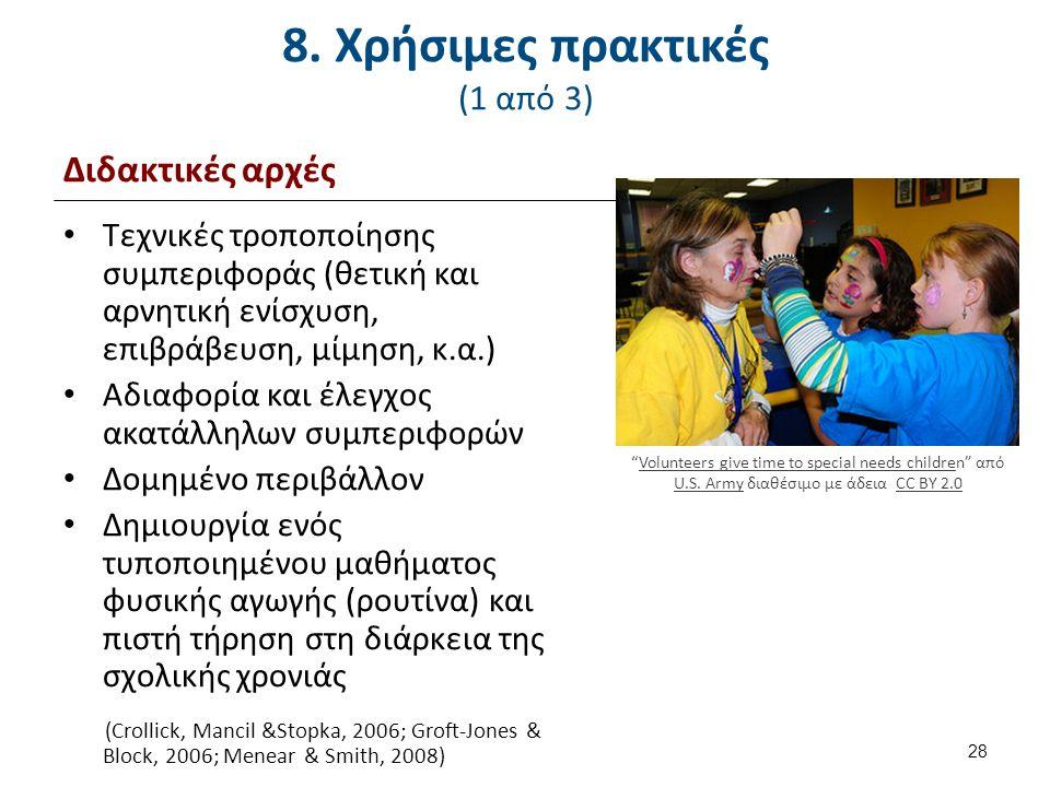 8. Χρήσιμες πρακτικές (1 από 3) Διδακτικές αρχές Τεχνικές τροποποίησης συμπεριφοράς (θετική και αρνητική ενίσχυση, επιβράβευση, μίμηση, κ.α.) Αδιαφορί
