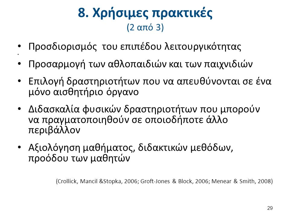 8. Χρήσιμες πρακτικές (2 από 3) Προσδιορισμός του επιπέδου λειτουργικότητας Προσαρμογή των αθλοπαιδιών και των παιχνιδιών Επιλογή δραστηριοτήτων που ν