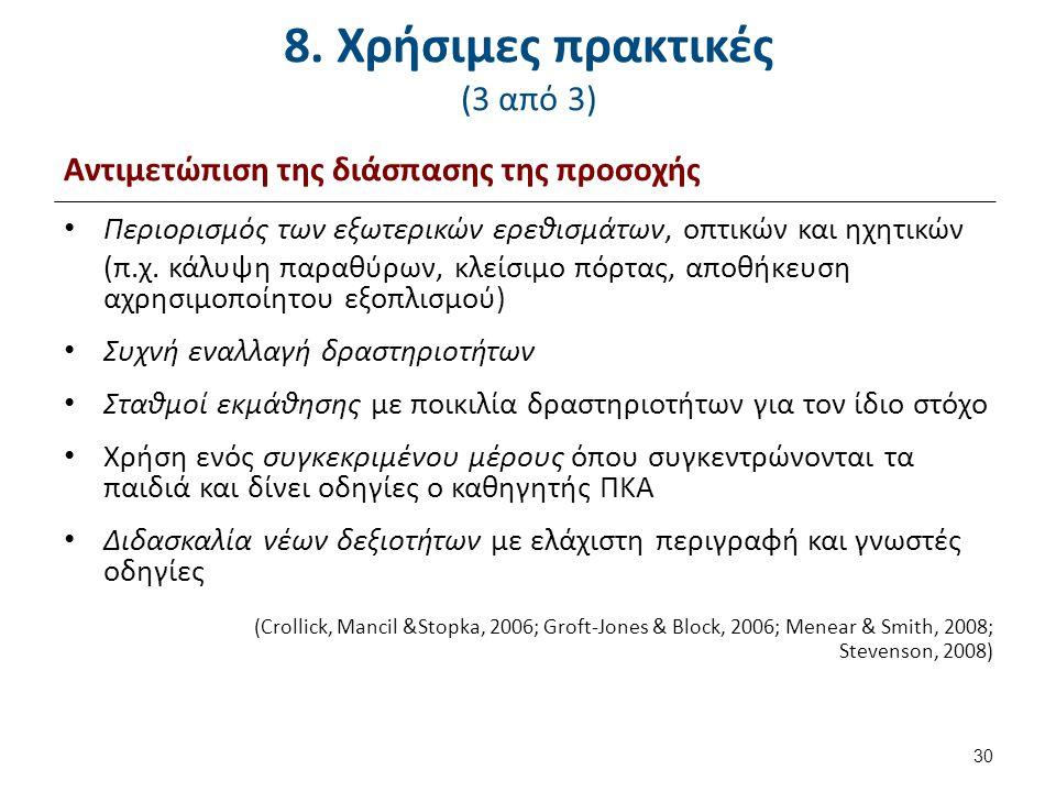8. Χρήσιμες πρακτικές (3 από 3) Αντιμετώπιση της διάσπασης της προσοχής Περιορισμός των εξωτερικών ερεθισμάτων, οπτικών και ηχητικών (π.χ. κάλυψη παρα