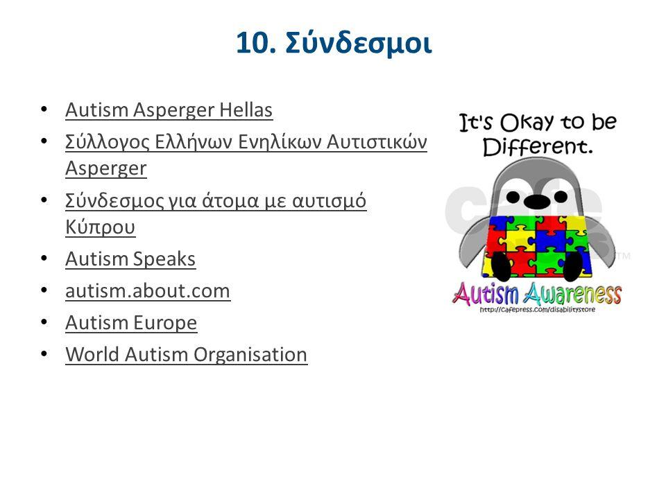 10. Σύνδεσμοι Autism Asperger Hellas Σύλλογος Ελλήνων Ενηλίκων Αυτιστικών Asperger Σύλλογος Ελλήνων Ενηλίκων Αυτιστικών Asperger Σύνδεσμος για άτομα μ