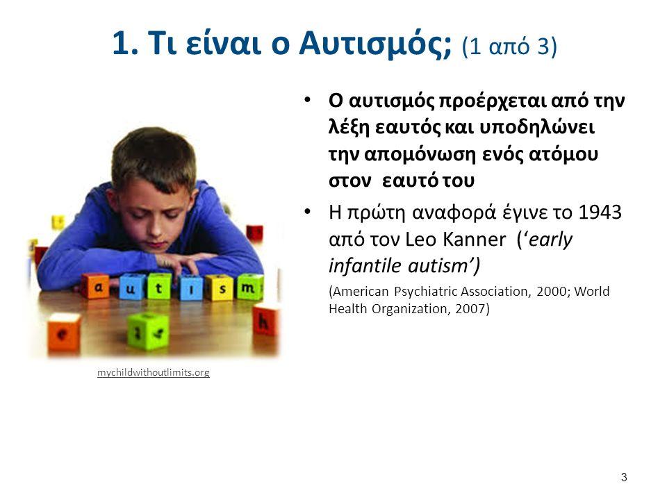 1. Τι είναι ο Αυτισμός; (1 από 3) O αυτισμός προέρχεται από την λέξη εαυτός και υποδηλώνει την απομόνωση ενός ατόμου στον εαυτό του Η πρώτη αναφορά έγ