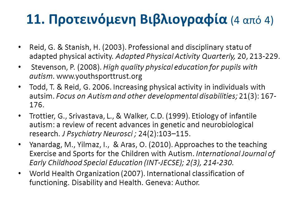 11. Προτεινόμενη Βιβλιογραφία (4 από 4) Reid, G. & Stanish, H. (2003). Professional and disciplinary statu of adapted physical activity. Adapted Physi