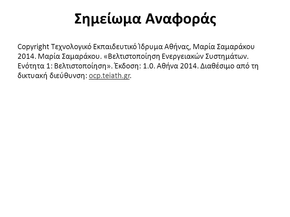 Σημείωμα Αναφοράς Copyright Τεχνολογικό Εκπαιδευτικό Ίδρυμα Αθήνας, Μαρία Σαμαράκου 2014. Μαρία Σαμαράκου. «Βελτιστοποίηση Ενεργειακών Συστημάτων. Ενό