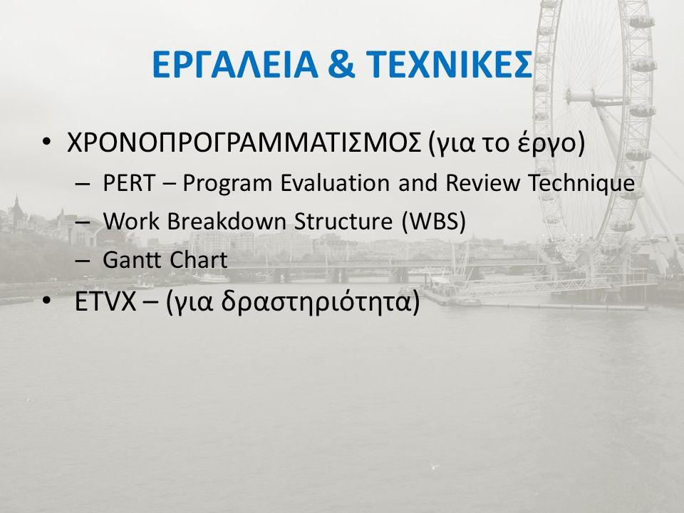 ΕΡΓΑΛΕΙΑ & ΤΕΧΝΙΚΕΣ ΧΡΟΝΟΠΡΟΓΡΑΜΜΑΤΙΣΜΟΣ (για το έργο) – PERT – Program Evaluation and Review Technique – Work Breakdown Structure (WBS) – Gantt Chart ETVX – (για δραστηριότητα)