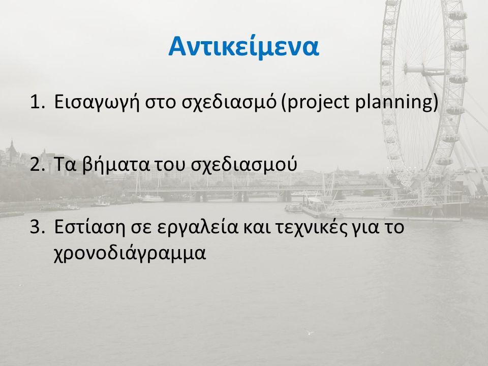 Αντικείμενα 1.Εισαγωγή στο σχεδιασμό (project planning) 2.Τα βήματα του σχεδιασμού 3.Εστίαση σε εργαλεία και τεχνικές για το χρονοδιάγραμμα