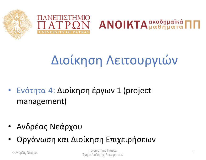 Δομή διάσπασης εργασιών 1.Έργο 2.Κύριες εργασίες στο έργο 3.Υπο-εργασίες κάθε κύριας εργασίας 4.Δραστηριότητες (ή πακέτα εργασιών) που πρέπει να ολοκληρωθούν © Ανδρέας Νεάρχου Πανεπιστήμιο Πατρών Τμήμα Διοίκησης Επιχειρήσεων 12