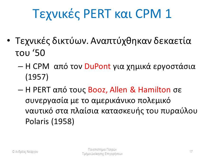 Τεχνικές PERT και CPM 1 Τεχνικές δικτύων.