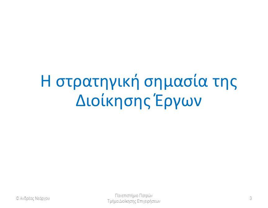 Η στρατηγική σημασία της Διοίκησης Έργων © Ανδρέας Νεάρχου Πανεπιστήμιο Πατρών Τμήμα Διοίκησης Επιχειρήσεων 3