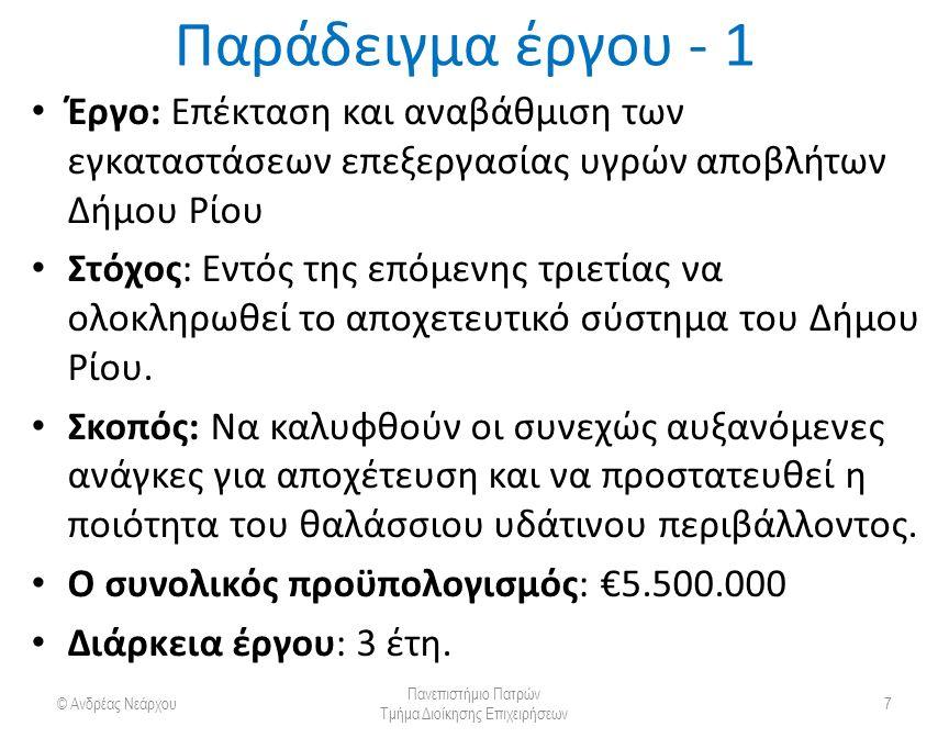 Παράδειγμα έργου - 2 Έργο: Προμήθεια και εγκατάσταση φορητών Η/Υ στα δημοτικά σχολεία του νομού Αχαϊας.