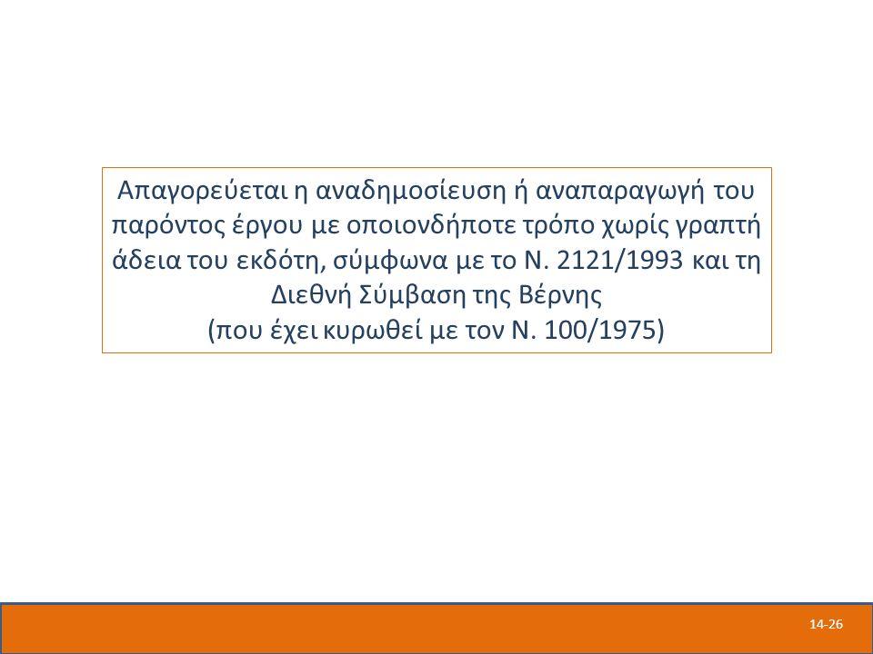 14-26 Απαγορεύεται η αναδημοσίευση ή αναπαραγωγή του παρόντος έργου με οποιονδήποτε τρόπο χωρίς γραπτή άδεια του εκδότη, σύμφωνα με το Ν.