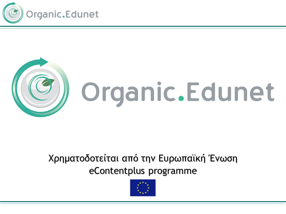 http://www.organic-edunet.eu 42/43 συνίσταται στην ανάπτυξη μιας ομάδας μεταβλητών απέναντι σε κάποια άλλη ομάδα μεταβλητών του ίδιου προβλήματος.