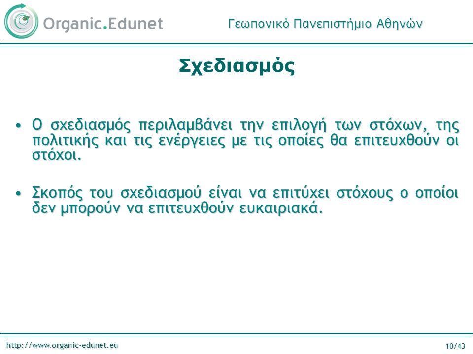 http://www.organic-edunet.eu 10/43 Σχεδιασμός Ο σχεδιασμός περιλαμβάνει την επιλογή των στόχων, της πολιτικής και τις ενέργειες με τις οποίες θα επιτε