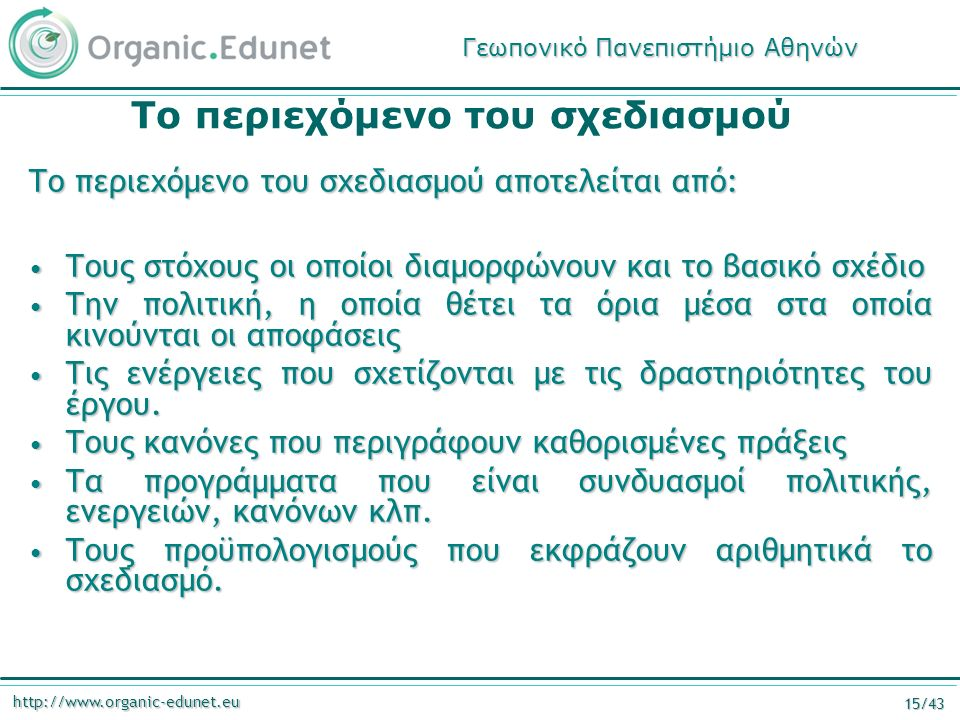 http://www.organic-edunet.eu 15/43 Το περιεχόμενο του σχεδιασμού Το περιεχόμενο του σχεδιασμού αποτελείται από: Τους στόχους οι οποίοι διαμορφώνουν κα