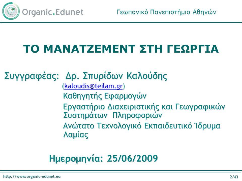 http://www.organic-edunet.eu 3/43 http://www.organic-edunet.eu Σκοπός της διάλεξης Η γεωργικές επιχειρήσεις, και ειδικά αυτές που ασχολούνται με τη βιολογική γεωργία, κατά κανόνα, ανήκουν στην κατηγορία των μικρών επιχειρήσεων.