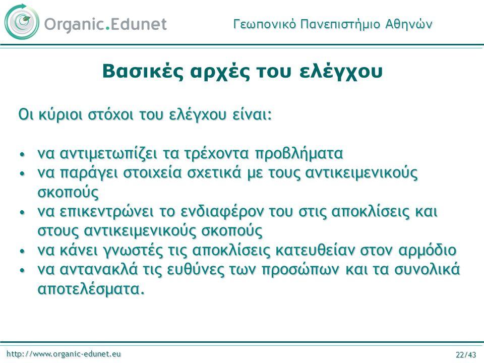 http://www.organic-edunet.eu 22/43 Βασικές αρχές του ελέγχου Οι κύριοι στόχοι του ελέγχου είναι: να αντιμετωπίζει τα τρέχοντα προβλήματα να αντιμετωπί