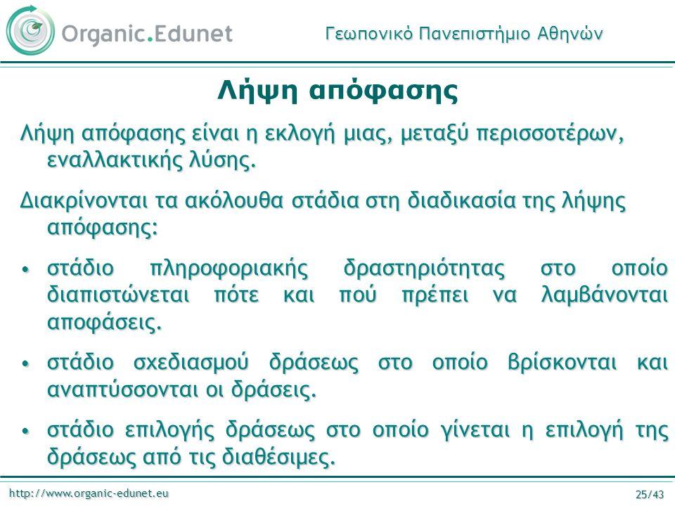 http://www.organic-edunet.eu 25/43 Λήψη απόφασης Λήψη απόφασης είναι η εκλογή μιας, μεταξύ περισσοτέρων, εναλλακτικής λύσης. Διακρίνονται τα ακόλουθα
