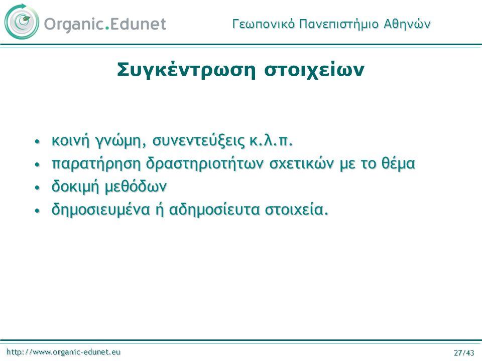 http://www.organic-edunet.eu 27/43 Συγκέντρωση στοιχείων κοινή γνώμη, συνεντεύξεις κ.λ.π. κοινή γνώμη, συνεντεύξεις κ.λ.π. παρατήρηση δραστηριοτήτων σ
