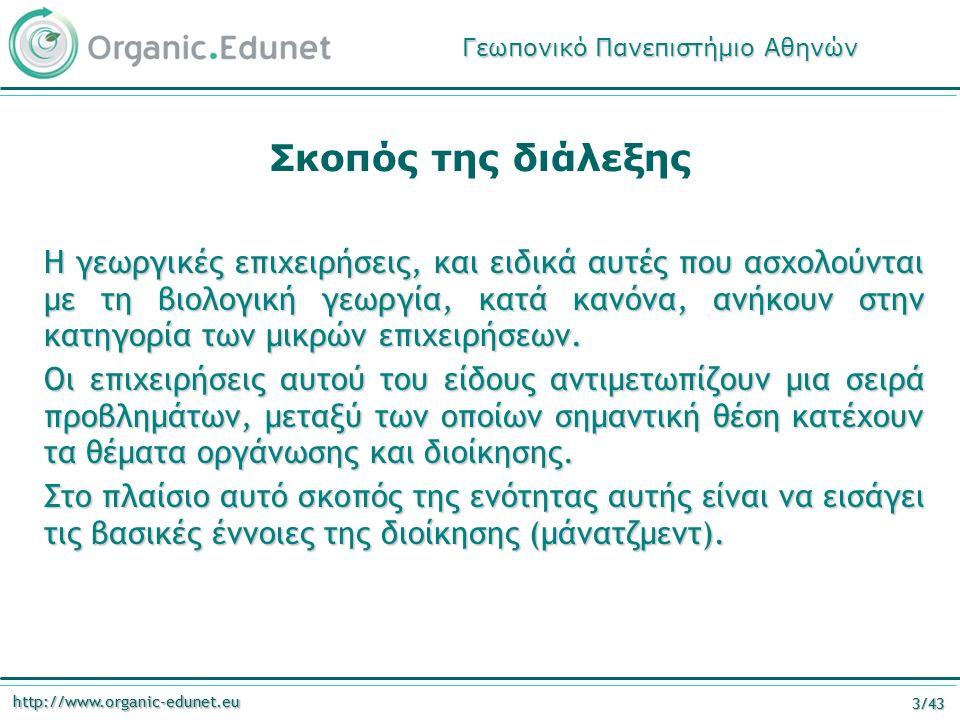 http://www.organic-edunet.eu 14/43 Σπουδαιότητα του σχεδιασμού Η σπουδαιότητα του σχεδιασμού βρίσκεται στους ακόλουθους παράγοντες: δίνει προσοχή στους στόχους δίνει προσοχή στους στόχους μειώνει τις αντιθέσεις μειώνει τις αντιθέσεις προάγει την οικονομικότητα της επιχείρησης προάγει την οικονομικότητα της επιχείρησης δημιουργεί τις προϋποθέσεις αποτελεσματικού ελέγχου.