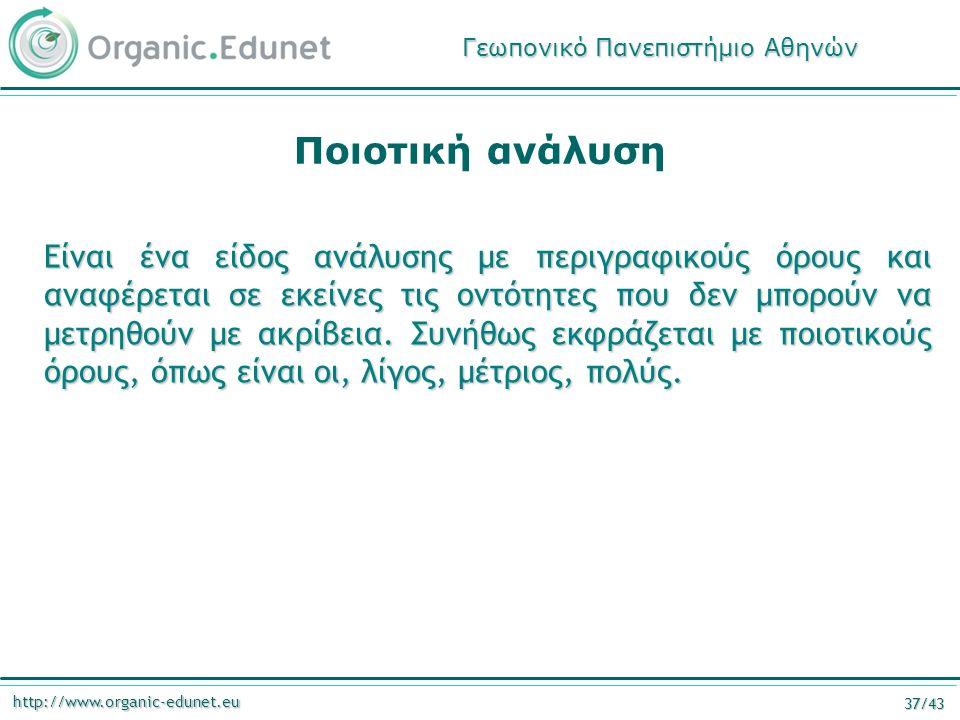 http://www.organic-edunet.eu 37/43 Είναι ένα είδος ανάλυσης με περιγραφικούς όρους και αναφέρεται σε εκείνες τις οντότητες που δεν μπορούν να μετρηθούν με ακρίβεια.
