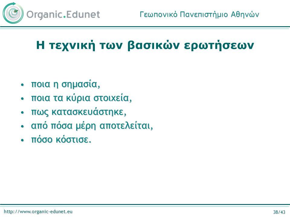 http://www.organic-edunet.eu 38/43 ποια η σημασία, ποια η σημασία, ποια τα κύρια στοιχεία, ποια τα κύρια στοιχεία, πως κατασκευάστηκε, πως κατασκευάστηκε, από πόσα μέρη αποτελείται, από πόσα μέρη αποτελείται, πόσο κόστισε.