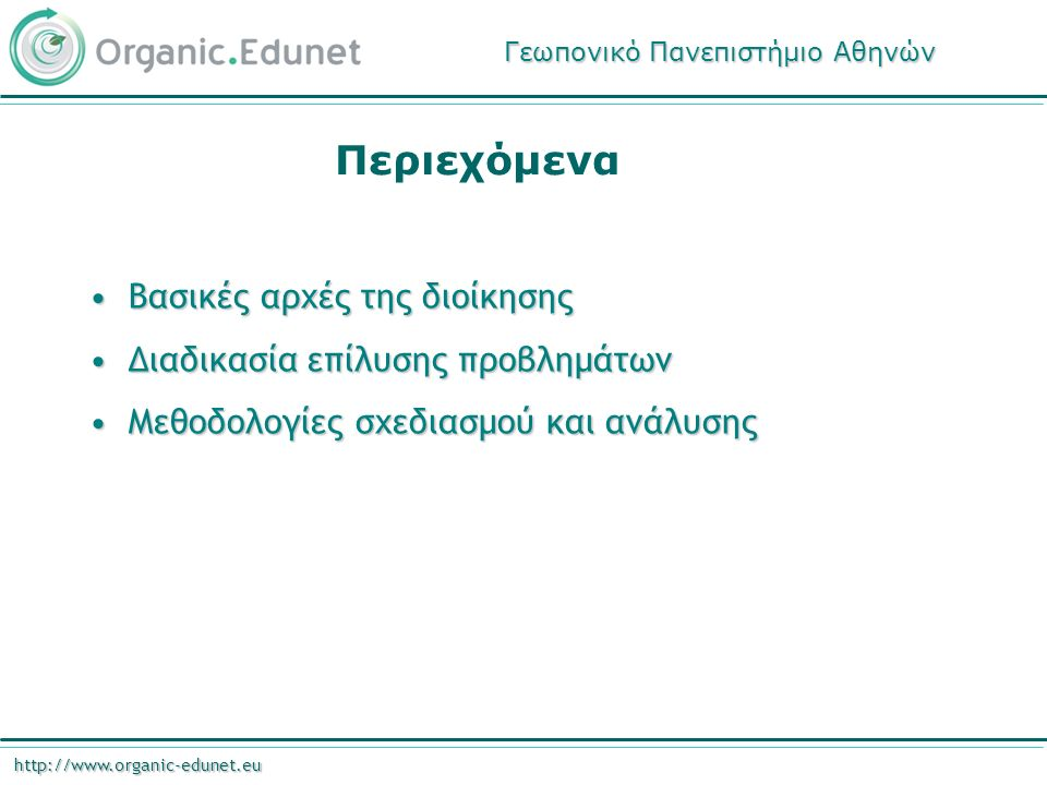 http://www.organic-edunet.eu 15/43 Το περιεχόμενο του σχεδιασμού Το περιεχόμενο του σχεδιασμού αποτελείται από: Τους στόχους οι οποίοι διαμορφώνουν και το βασικό σχέδιο Τους στόχους οι οποίοι διαμορφώνουν και το βασικό σχέδιο Την πολιτική, η οποία θέτει τα όρια μέσα στα οποία κινούνται οι αποφάσεις Την πολιτική, η οποία θέτει τα όρια μέσα στα οποία κινούνται οι αποφάσεις Τις ενέργειες που σχετίζονται με τις δραστηριότητες του έργου.