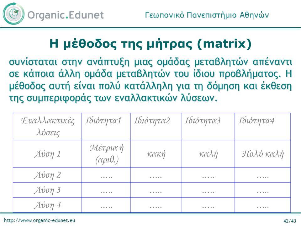 http://www.organic-edunet.eu 42/43 συνίσταται στην ανάπτυξη μιας ομάδας μεταβλητών απέναντι σε κάποια άλλη ομάδα μεταβλητών του ίδιου προβλήματος. Η μ