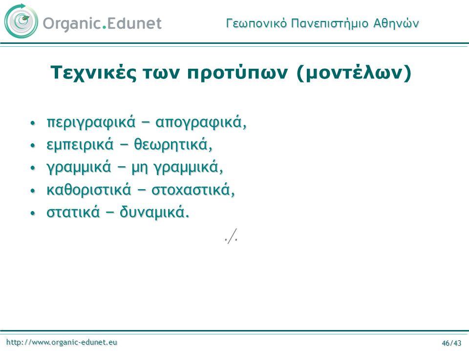http://www.organic-edunet.eu 46/43 Τεχνικές των προτύπων (μοντέλων) περιγραφικά – απογραφικά, περιγραφικά – απογραφικά, εμπειρικά – θεωρητικά, εμπειρι