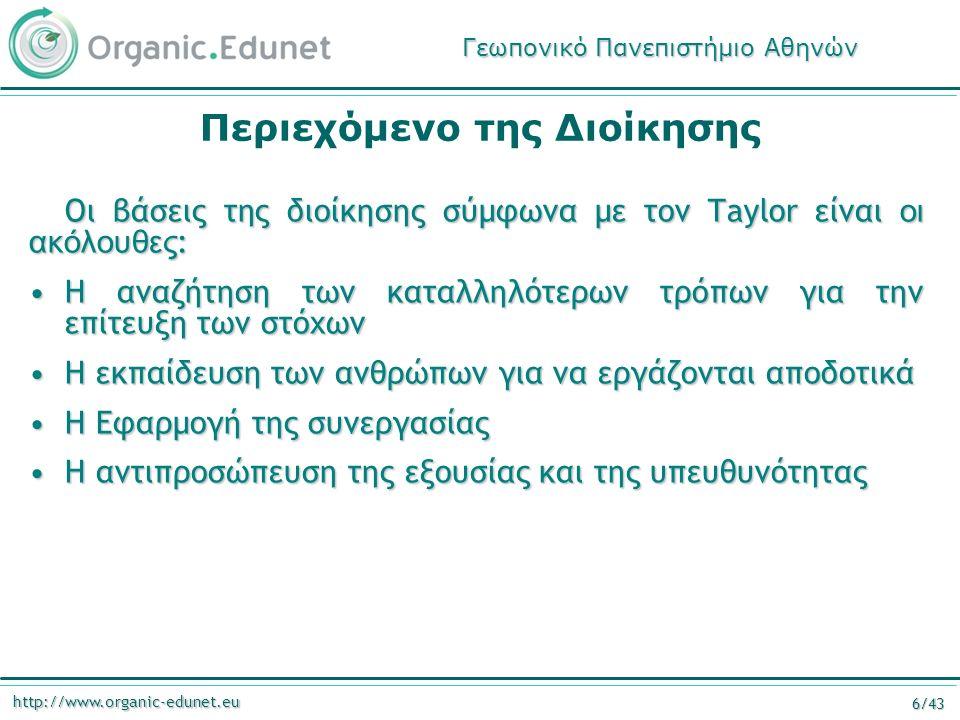 http://www.organic-edunet.eu 6/43 Περιεχόμενο της Διοίκησης Οι βάσεις της διοίκησης σύμφωνα με τον Taylor είναι οι ακόλουθες : Η αναζήτηση των καταλλη