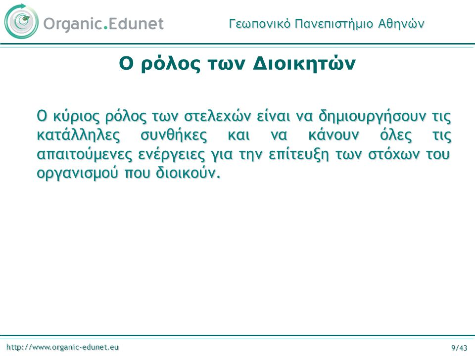 http://www.organic-edunet.eu 9/43 Ο ρόλος των Διοικητών Ο κύριος ρόλος των στελεχών είναι να δημιουργήσουν τις κατάλληλες συνθήκες και να κάνουν όλες