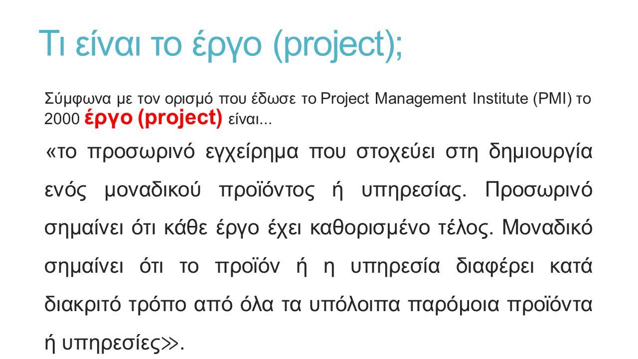 Τι είναι το έργο (project); Σύμφωνα με τον ορισμό που έδωσε το Project Management Institute (PMI) το 2000 έργο (project) είναι... «το προσωρινό εγχείρ