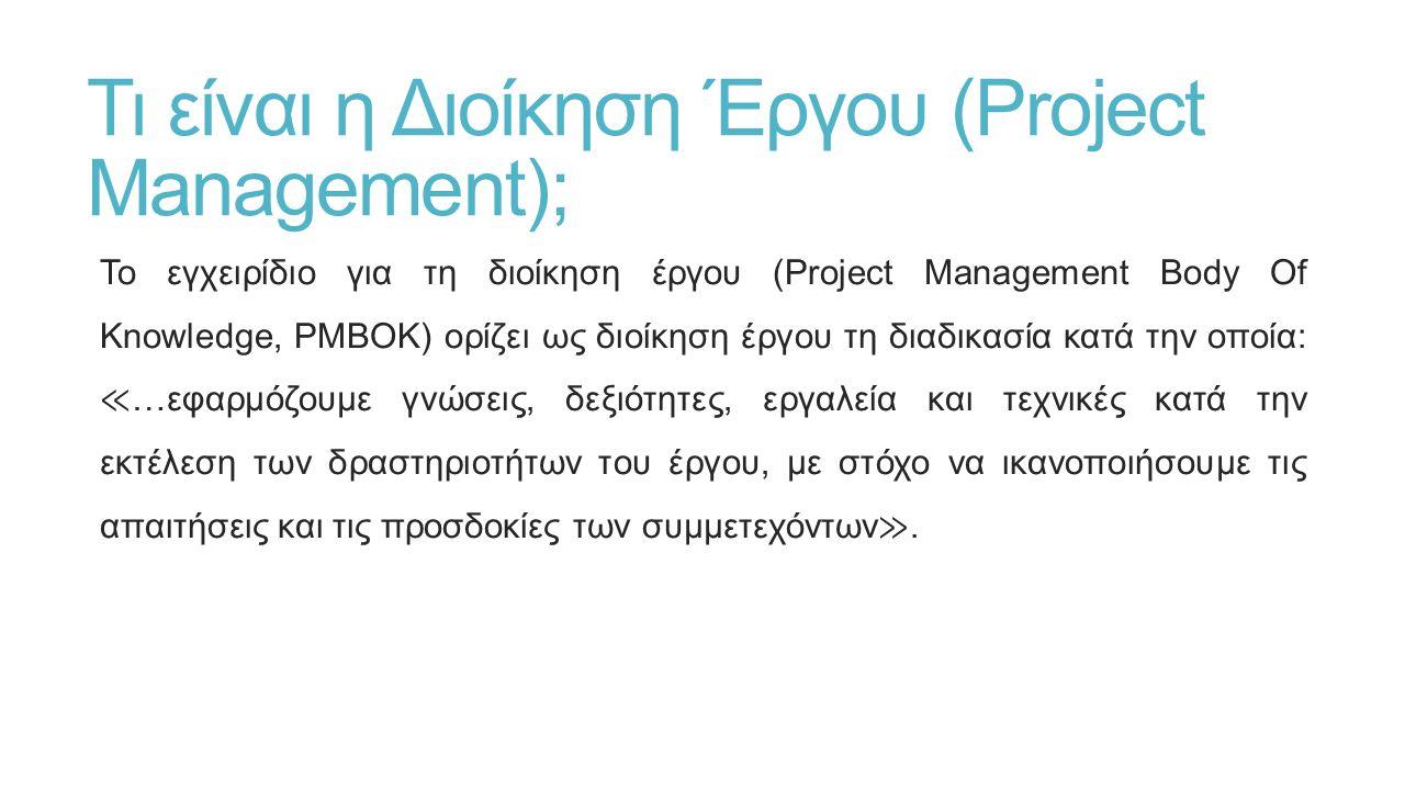 Τι είναι η Διοίκηση Έργου (Project Management); Το εγχειρίδιο για τη διοίκηση έργου (Project Management Body Of Knowledge, PMBOK) ορίζει ως διοίκηση έργου τη διαδικασία κατά την οποία: ≪ …εφαρμόζουμε γνώσεις, δεξιότητες, εργαλεία και τεχνικές κατά την εκτέλεση των δραστηριοτήτων του έργου, με στόχο να ικανοποιήσουμε τις απαιτήσεις και τις προσδοκίες των συμμετεχόντων ≫.