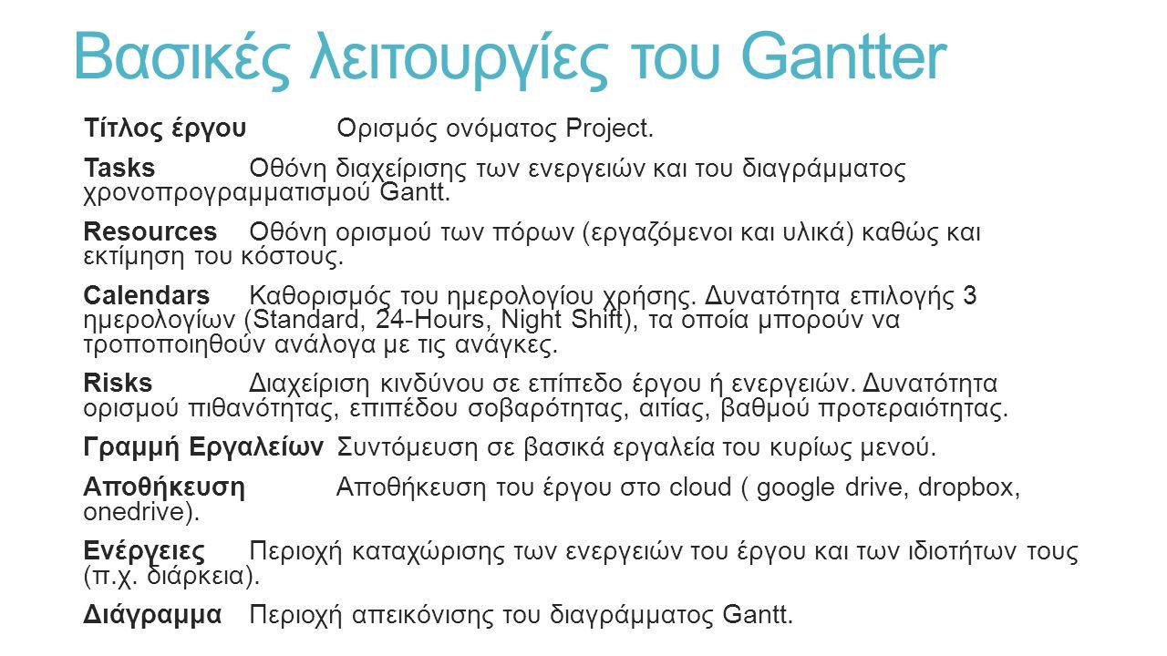 Βασικές λειτουργίες του Gantter Τίτλος έργου Ορισμός ονόματος Project. Tasks Οθόνη διαχείρισης των ενεργειών και του διαγράμματος χρονοπρογραμματισμού