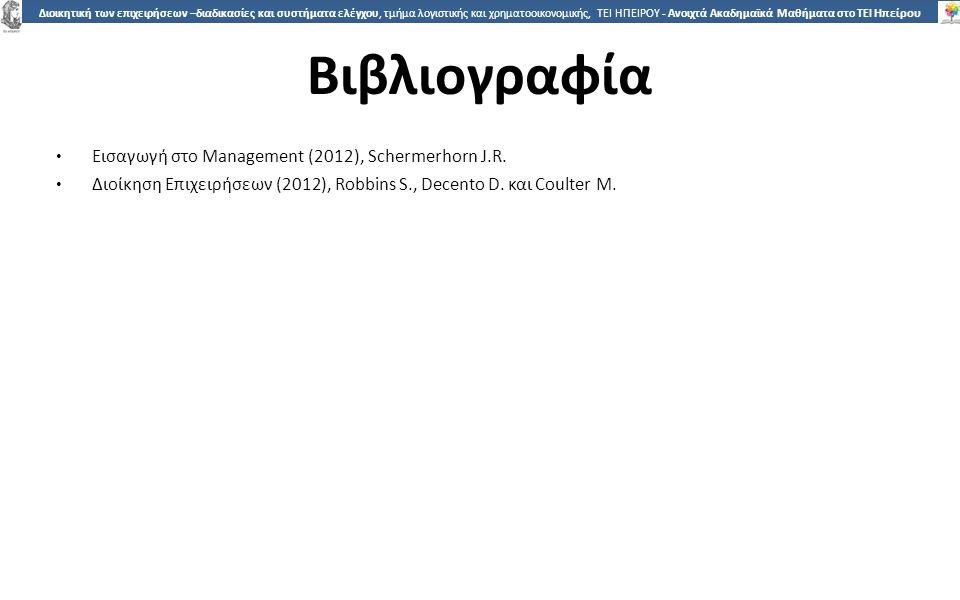 3434 Διοικητική των επιχειρήσεων –διαδικασίες και συστήματα ελέγχου, τμήμα λογιστικής και χρηματοοικονομικής, ΤΕΙ ΗΠΕΙΡΟΥ - Ανοιχτά Ακαδημαϊκά Μαθήματα στο ΤΕΙ Ηπείρου Βιβλιογραφία Εισαγωγή στο Management (2012), Schermerhorn J.R.