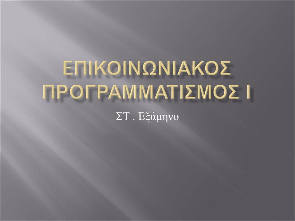 ΣΤ. Εξάμηνο